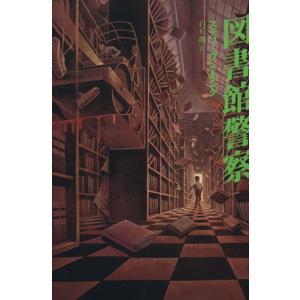 図書館警察 FOUR PAST MIDNIGHT2/スティーヴン・キング(著者),白石朗(訳者)|bookoffonline