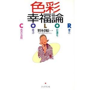 色彩幸福論 愛と好運を呼ぶ色の法則/野村順一(著者)
