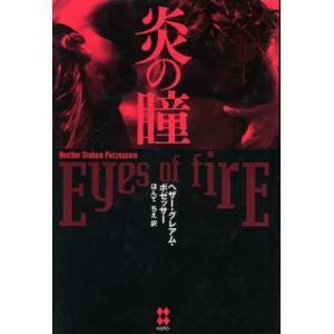 炎の瞳/ヘザー・グレアム(著者),ほんてちえ(訳者)|bookoffonline
