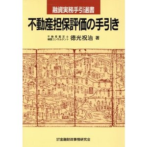 不動産担保評価の手引き 融資実務手引選書/徳光祝治(著者)|bookoffonline