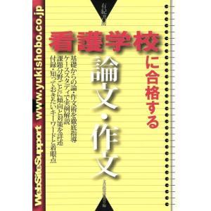 看護学校に合格する論文・作文/文章指導研究会(編者)