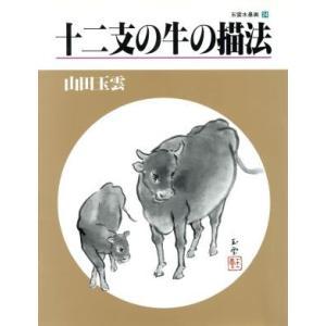 十二支の牛の描法(第24巻) 十二支の牛の描法 玉雲水墨画24/山田玉雲(著者)