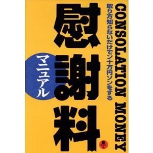 慰謝料マニュアル 取り方知らないだけでン十万円ソンをする/造事務所(編者)...