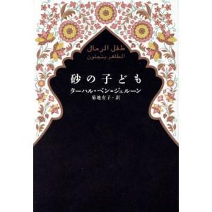 砂の子ども/ターハルベン=ジェルーン(著者),菊地有子(訳者)|bookoffonline