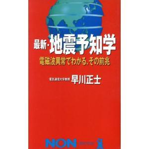 最新・地震予知学 電磁波異常でわかる、その前兆 ノン・ブック386/早川正士(著者)