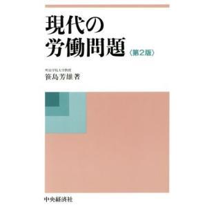 現代の労働問題/笹島芳雄(著者)の商品画像 ナビ