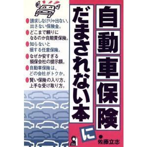 自動車保険にだまされない本 Yell books/佐藤立志(著者)