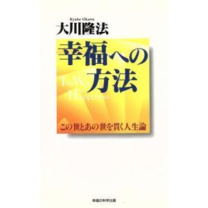 幸福への方法 この世とあの世を貫く人生論 OR books/大川隆法(著者)