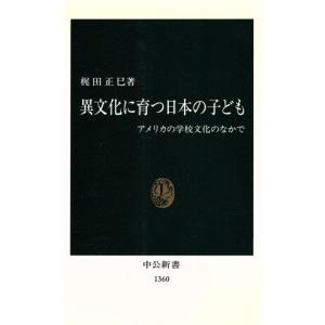 異文化に育つ日本の子ども アメリカの学校文化のなかで 中公新書/梶田正巳(著者)|bookoffonline
