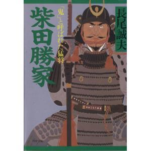 柴田勝家 「鬼」と呼ばれた猛将 PHP文庫/長尾誠夫(著者)