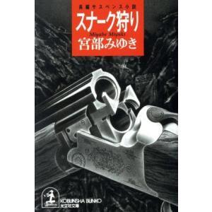 スナーク狩り 光文社文庫/宮部みゆき(著者)