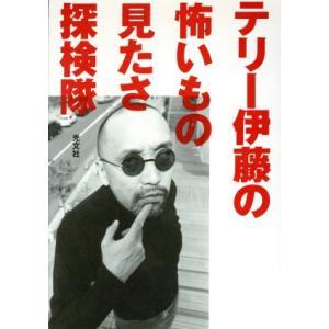 テリー伊藤の怖いもの見たさ探検隊/テリー伊藤(著者)