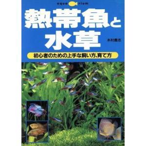 熱帯魚と水草 初心者のための上手な飼い方、育て方/木村義志(著者),主婦の友社(編者)|bookoffonline