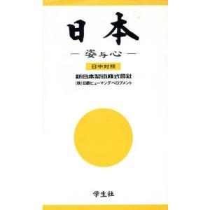 日本 その姿と心/日鉄ヒューマンデベロプメント(著者),新日本製鉄株式会社(その他)|bookoffonline