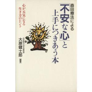 森田療法による「不安な心」と上手につきあう本 心が元気になる生き方のヒント/大原健士郎(著者)