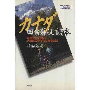 カナダ 田舎暮らし読本 日本をとびだして大自然の中ではじめる生活/千安英彦(著者)