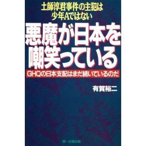 悪魔が日本を嘲笑っている 土師淳君事件の主犯は少年Aではない GHQの日本支配はなだ続いているのだ/有賀裕二(著者)