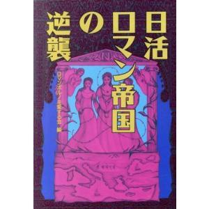 日活ロマン帝国の逆襲/ロマンポルノを愛する会(編者)