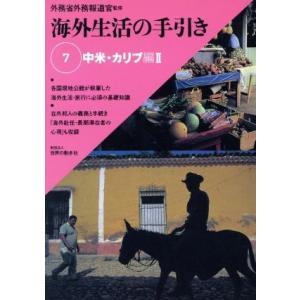 海外生活の手引き(7) 中米・カリブ編/外務省外務報道官(そ...