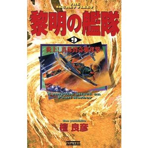 黎明の艦隊 9/檀良彦の商品画像|ナビ