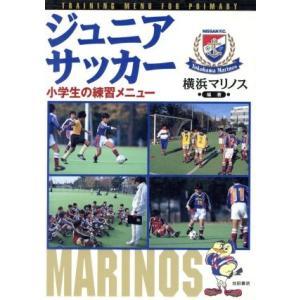ジュニアサッカー 小学生の練習メニュー/横浜マリノス(著者)...
