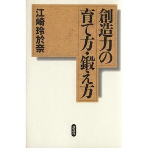 創造力の育て方・鍛え方/江崎玲於奈(著者)