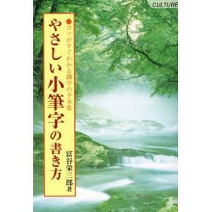 やさしい小筆字の書き方 コツがすぐわかる細字の手本集 Culture/富谷栄三郎(著者)