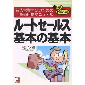ルートセールス 基本の基本 アスカビジネス/盛英雄(著者)