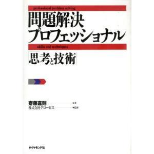 問題解決プロフェッショナル 「思考と技術」/斎藤嘉則(著者),グロービス(その他)