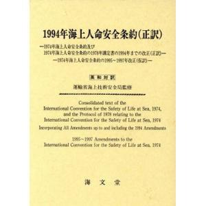 1994年海上人命安全条約 1974年海上人命安全条約の1994年改正/船舶安全法関係条約研究会(編者),運輸省海上技術安全局(その他)
