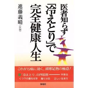 医者知らず「冷えとり」で完全健康人生/進藤義晴(著者)