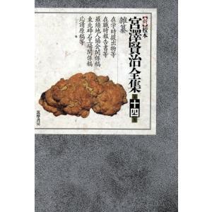 新 校本 宮沢賢治全集(第14巻) 雑纂/宮沢賢治(著者)