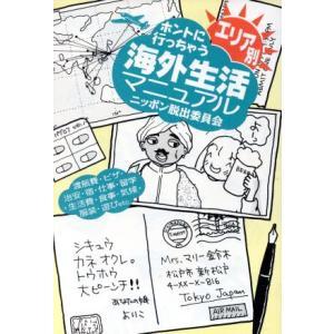 ホントに行っちゃう 海外生活マニュアル エリア別 ニッポン脱...