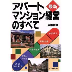 アパート・マンション経営のすべて 最新/坂本和雄(著者)
