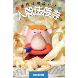 人間法隆寺 感性は理論だ!/YUJI KOYANAGI(著者)|bookoffonline
