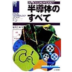 半導体のすべて 入門ビジュアルテクノロジー/菊地正典(著者)
