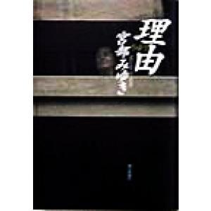 理由/宮部みゆき(著者)|bookoffonline