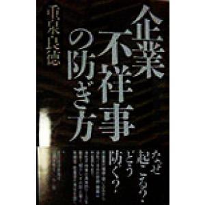 企業不祥事の防ぎ方/重泉良徳(著者)