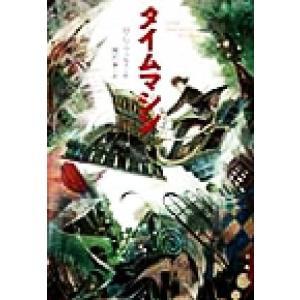 タイムマシン 偕成社文庫3234/H.G.ウェルズ(著者),雨沢泰(訳者)|bookoffonline