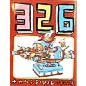 326 ナカムラミツル作品集/ナカムラミツル(著者)
