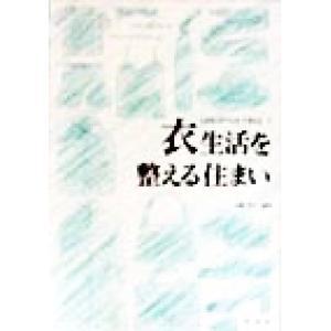 衣生活を整える住まい LIFE STYLEで考える7/川崎衿子(著者)