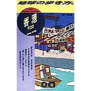 香港・マカオ('98〜'99版) マカオ 地球の歩き方35/「地球の歩き方」編集室【編著】