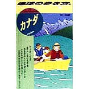 カナダ('98〜'99版) 地球の歩き方20/「地球の歩き方」編集室【編著】