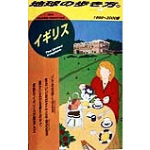 イギリス(1999〜2000版) 地球の歩き方26/地球の歩き方編集室(著者)