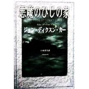 悪魔のひじの家 SHINJUSHA MYSTERY/ジョン・ディクスン・カー(著者),白須清美(訳者)|bookoffonline