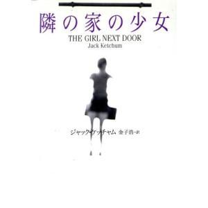 隣の家の少女 扶桑社ミステリー/ジャック・ケッチャム(著者),金子浩(訳者)|bookoffonline