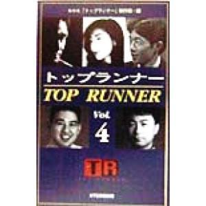 トップランナー(Vol.4)/NHK「トップランナー」制作班(編者)|bookoffonline