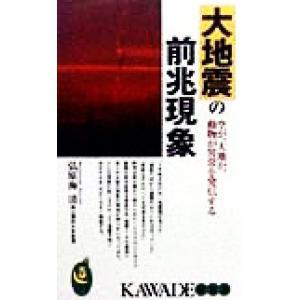 大地震の前兆現象 空が、大地が、動物が異常を発信する KAWADE夢新書/弘原海清(著者)
