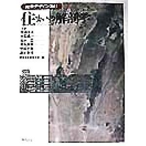 住まいの解剖学 環境デザインシリーズv.1建築デザインVol.1/京都造形芸術大学(編者)