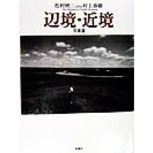 辺境・近境 写真編/松村映三(著者),村上春樹(著者)